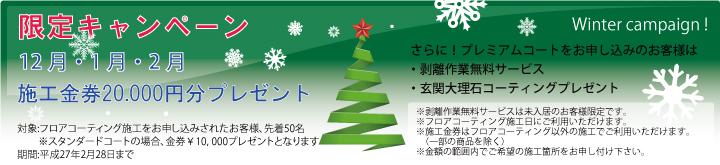 フロアコーティング12月・1月・2月の限定サービス