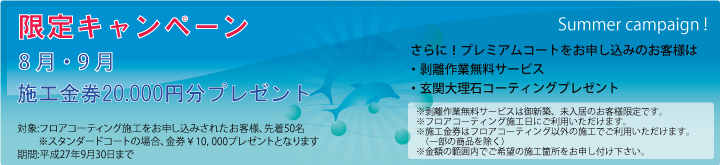 フロアコーティング8月・9月の限定サービス