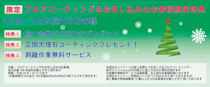 フロアコーティング12月・1月の限定サービス