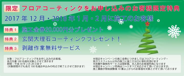 フロアコーティング12月・来年1月・2月の限定サービス