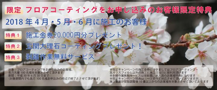 フロアコーティング4月・5月・6月の限定サービス
