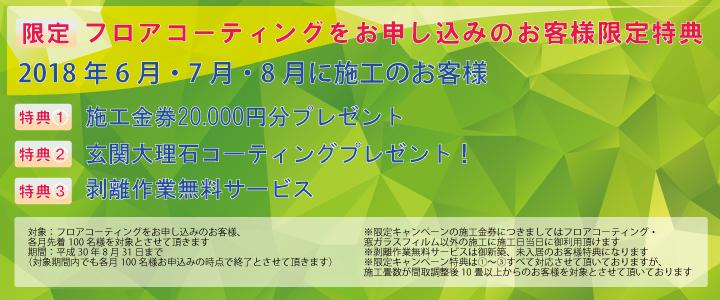 フロアコーティング6月・7月・8月の限定サービス