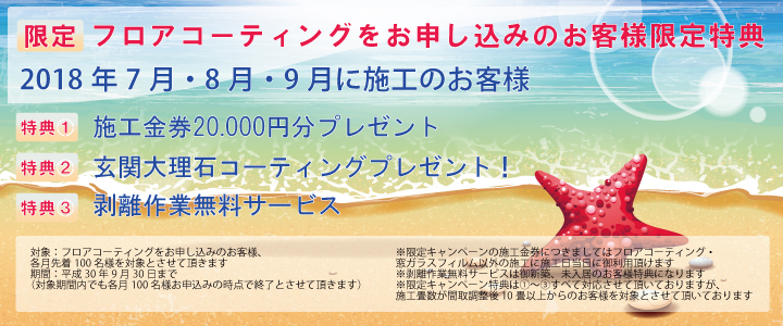 フロアコーティング7月・8月・9月の限定サービス