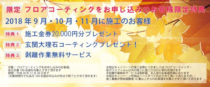 フロアコーティング9月・10月・11月の限定サービス