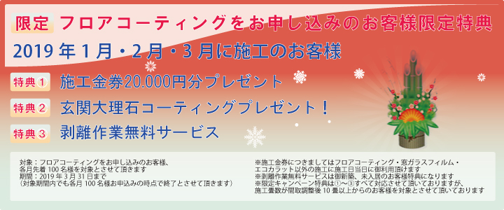 フロアコーティング1月・2月・3月の限定サービス