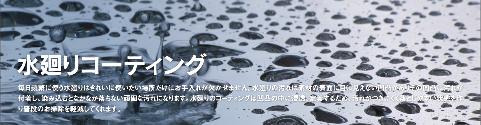 water_top